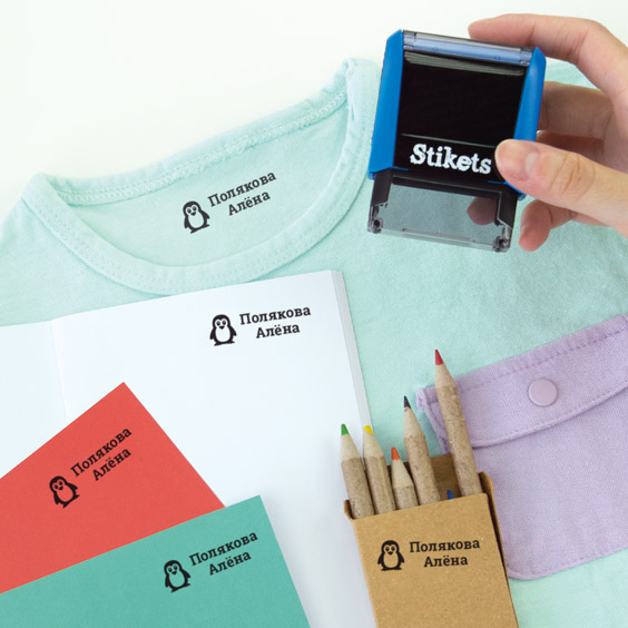 Персонализированные прямоугольные печати для одежды и вещей
